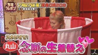 金曜深夜0時20分 『有吉ジャポン』 7月27日予告 西の歌舞伎町、立川が今...