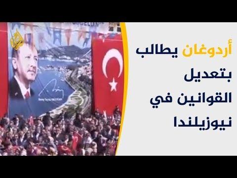 أردوغان: يجب تعديل القوانين بنيوزيلندا لمعاقبة منفذ جريمة المسجدين  - 20:54-2019 / 3 / 19