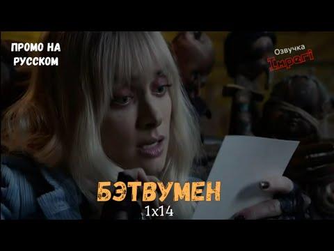 Бэтвумен 1 сезон 14 серия / Batwoman 1x14 / Русское промо
