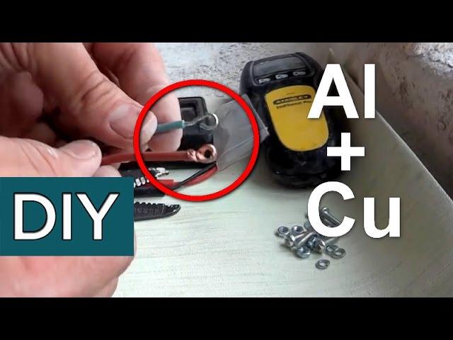 Как соединить алюминиевый и медный провод
