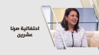رانيا صبيح - احتفالية صرنا عشرين