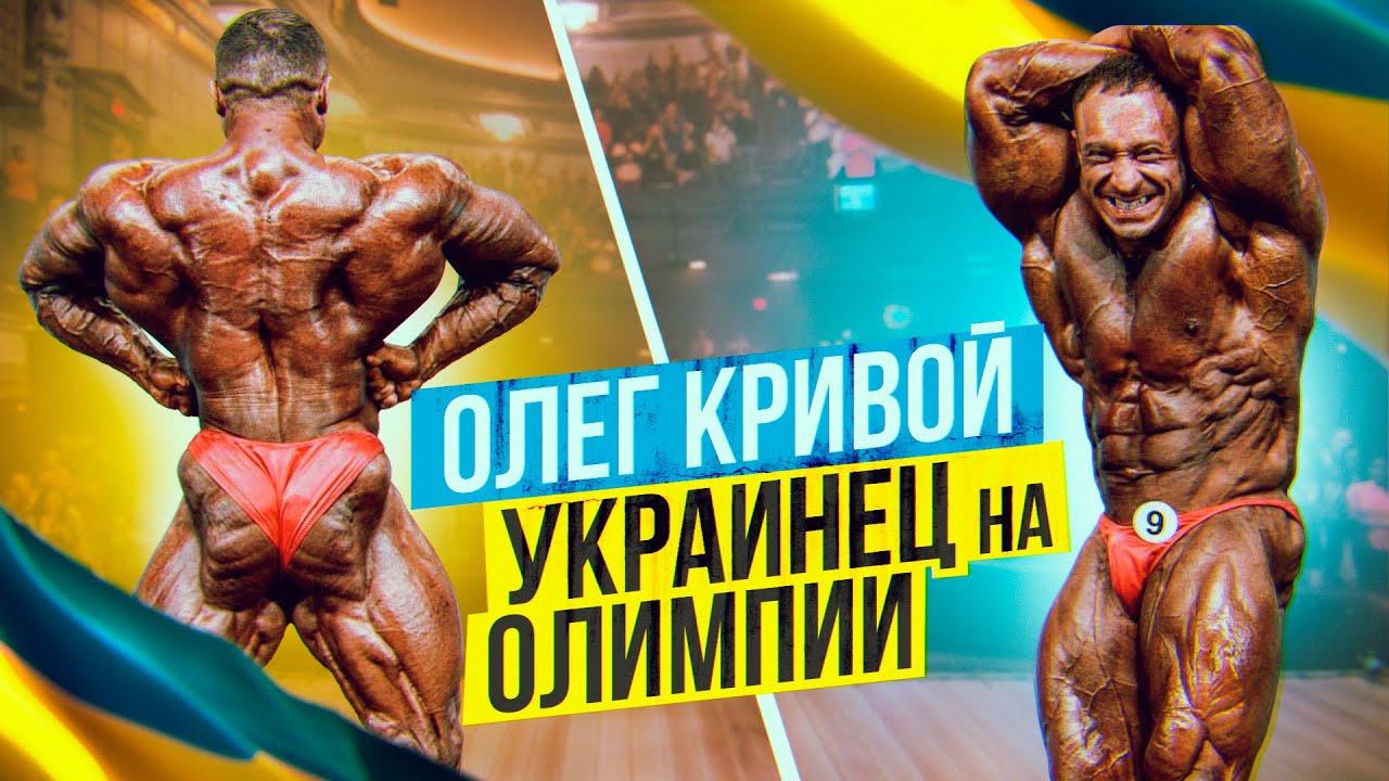 КРИВОЙ. Об Олимпии, Наконечном и Метрофлексе. Большое интервью