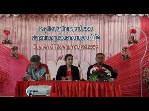 สหกรณ์กองทุนสวนยางบ้านสุตัน จำกัด ประชุมใหญ่สามัญประจำปี  ครั้งที่ 22 วันที่ 26 05 2559