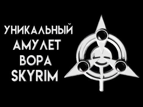 Skyrim | Уникальный амулет вора в Скайриме!