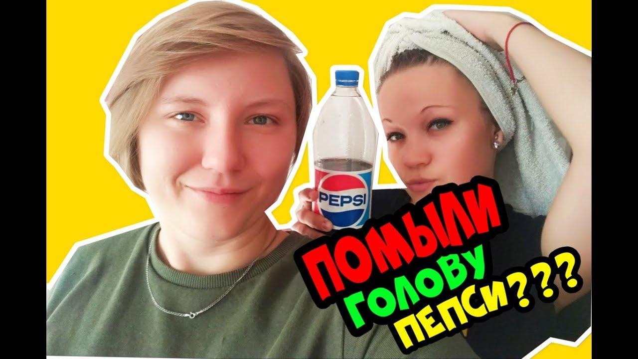 ПОМЫЛА ВОЛОСЫ КОКА-КОЛОЙ! Что Будет Если Помыть Волосы Pepsi-Cola!