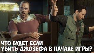 ЧТО БУДЕТ ЕСЛИ УБИТЬ ДЖОЗЕФА В НАЧАЛЕ ИГРЫ - GTA 5