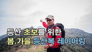 [박영준TV] 등산 초보를 위한 봄.가을 등산복 레이어…