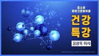 효소와 마이크로바이옴 건강특강