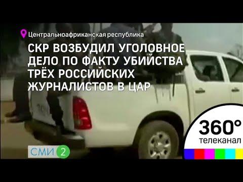 СК России возбудил уголовное дело по факту убийства российских журналистов - СМИ2