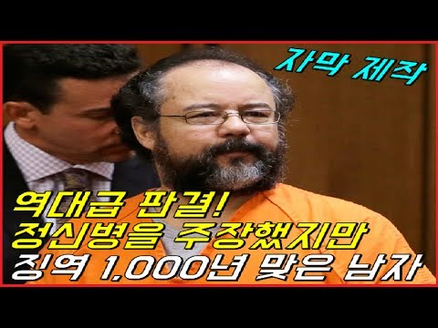 Download Youtube: 역대급 판결! 정신병 주장하는 남자에게 1000년 때리는 판사! 자막 제작 | 통수맨