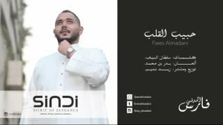 فارس المدني حبيب القلب 2015 جديد بدون حقوق
