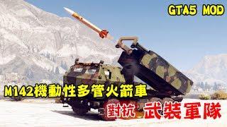 【GTA5】M142機動性多管火箭車(HIMARS )對抗 大陣仗武裝軍隊! thumbnail