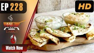 Aaj Ka Tarka | Recipe Pita Bread - Episode 228 | Aaj Entertainment | Chef Gulzar