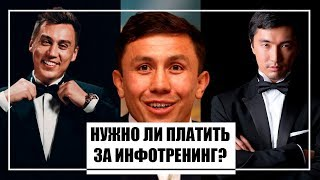 Кудайберген, Головкин и Трансформатор в Алматы. Нужно ли платить за такой инфотренинг?