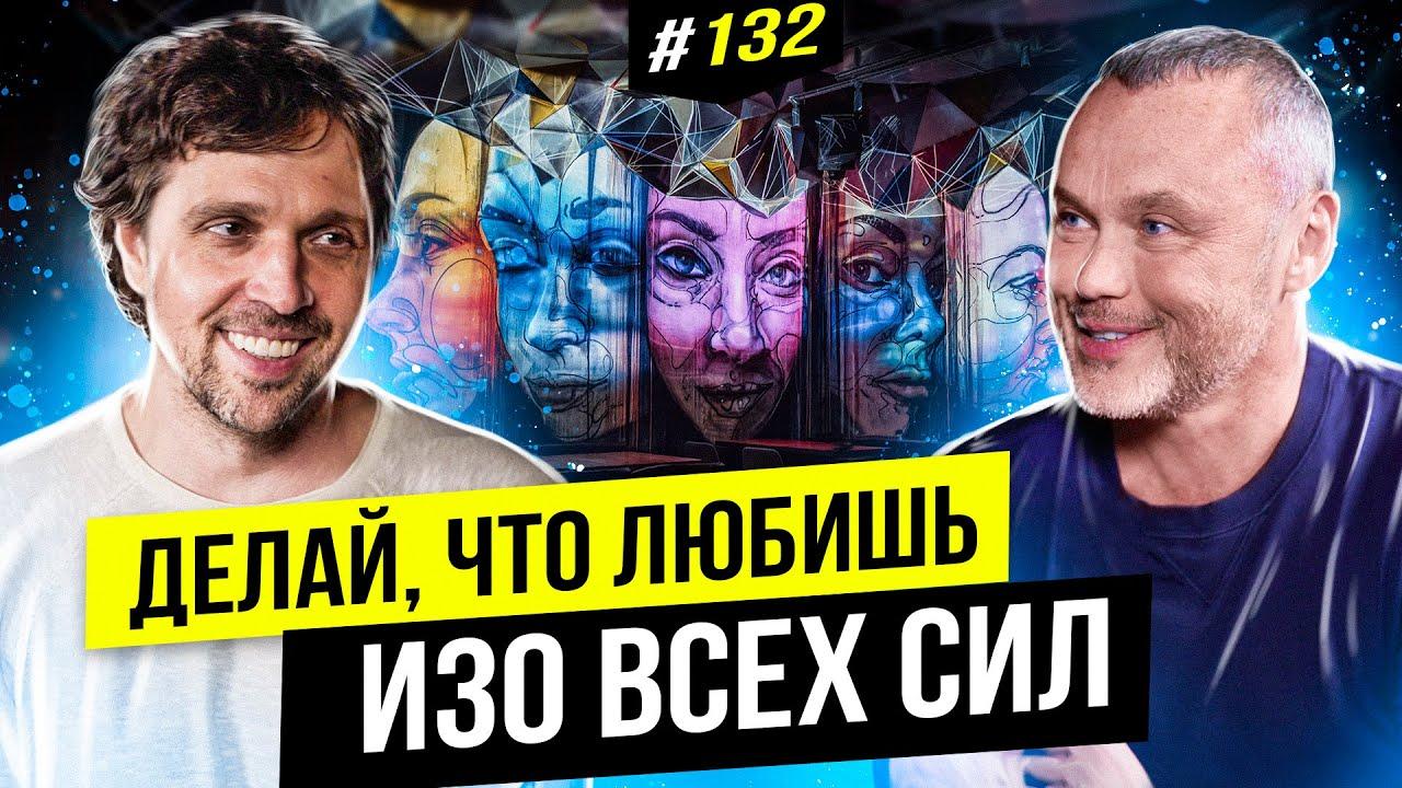 Победитель мирового конкурса в световом дизайне. Николай Каблука. Expolight | BigMoney #132