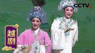 《CCTV空中剧院》 20190825 越剧《梁山伯与祝英台》 1/2  CCTV戏曲