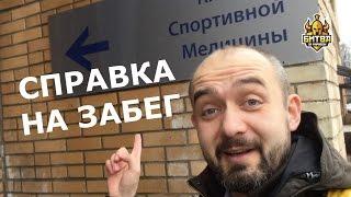 видео Медицинская справка для участия в спортивных соревнованиях !