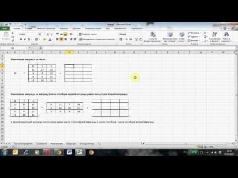 Как создать матрицу в excel