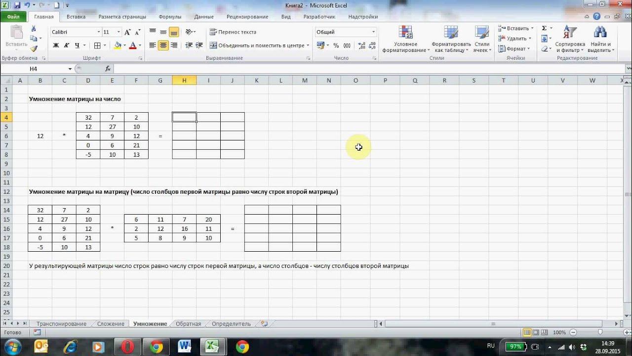 """Видеоурок: """"Действия с матрицами в Excel"""""""