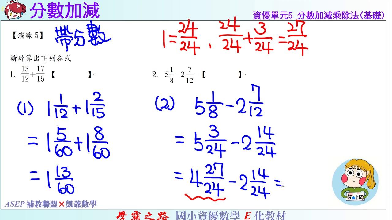 國小資優數學 單元5 分數加減乘除法基礎 演練5 分數加減 ASEPx凱爺數學 - YouTube