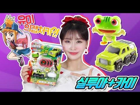 극장판 타이니소어 장난감! 유미의 캡처카, 타이니소어_공룡메카드 실루아+카이 장난감 놀이 [베리]