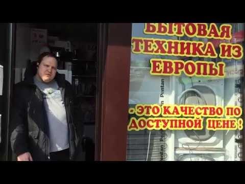 Evrotehnika.in.ua - Бытовая техника из Европы по лучшим ценам с гарантией!