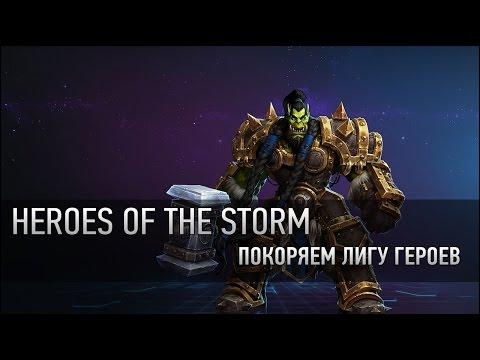 видео: heroes of the storm - Покоряем Лигу Героев