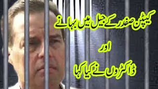 Captain Safdar Acting in Adiala Jail | Share Our Knowledge