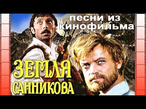 """Музыка из к/ф """"Земля Санникова"""""""