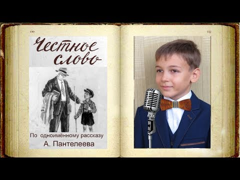 ЧЕСТНОЕ СЛОВО.  Рассказ для детей А. Пантелеева  Аудиокниги