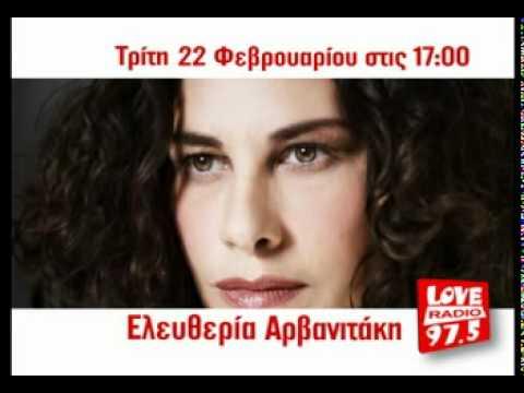 H Ελευθερία Αρβανιτάκη έρχεται στο Love Radio 97,5!