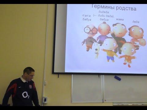 Грузинский язык - Артём Федоринчик (ММФЯ-13)