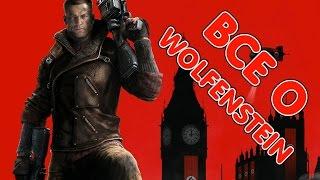 [ВСЕ О] Wolfenstein - история серии