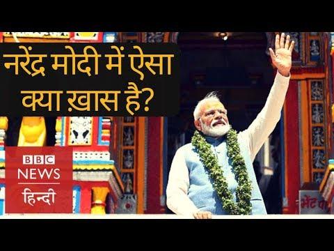 अगर Exit Polls सही हैं तो Narendra Modi को विपक्ष कैसे रोकेगा?  (BBC Hindi)