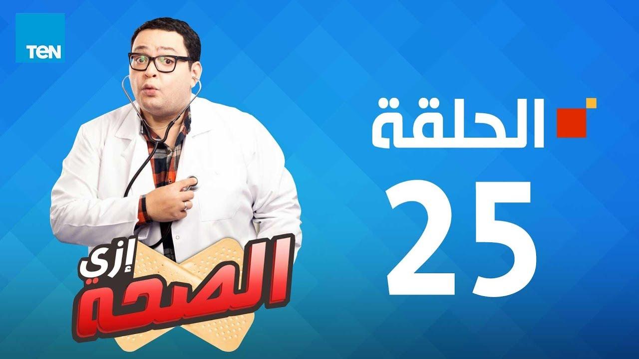 مسلسل إزى الصحة الحلقة 25 بطولة أحمد رزق Ezay El Seha Series