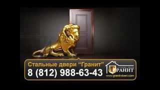 Двери Гранит - царь дверей!(Двери Гранит по минимальным ценам! http://granit-dveri.com/, 2014-04-07T20:40:33.000Z)