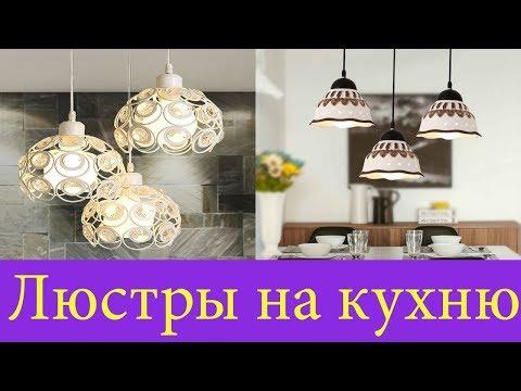 КРАСИВЫЕ ЛЮСТРЫ ДЛЯ КУХНИ. Выбираем Люстру на кухню. Модные светильники на кухне