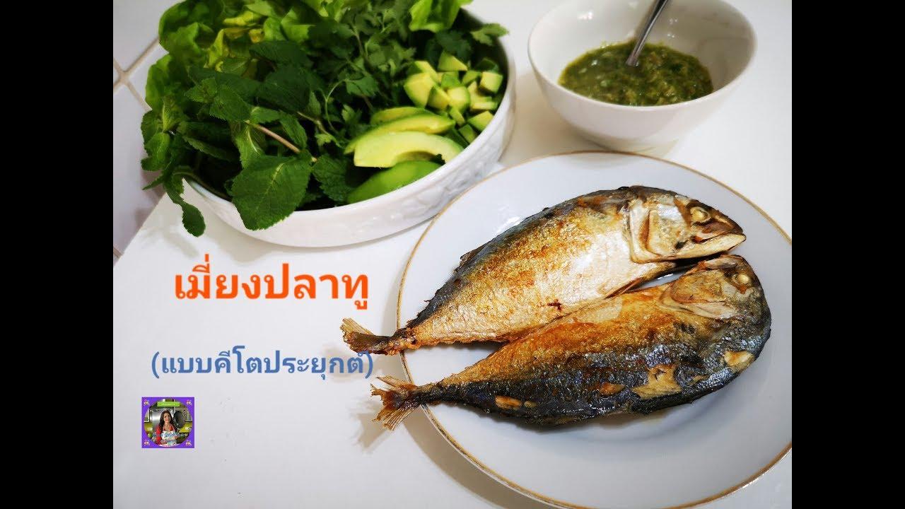 เม ยงปลาท แบบค โตประย กต Youtube อาหาร น ำปลา หญ าหวาน
