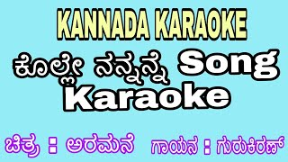 Kolle Nannanne Kannada Original Karaoke || ARAMANE || ಕೊಲ್ಲೇ ನನ್ನನ್ನೆ ಕನ್ನಡ ಕರೋಕೆ.