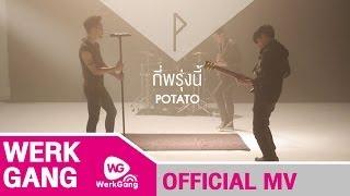 กี่พรุ่งนี้ POTATO [Official MV]