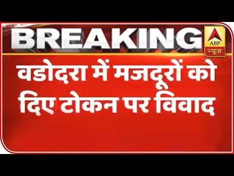 Vadodara: BJP Leader's Photo On Migrant Labour Tokens Triggers Controversy | ABP News