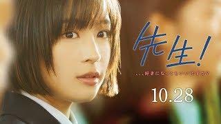 映画 『先生! 、、、好きになってもいいですか?』本予告【HD】2017年10月28日公開 thumbnail