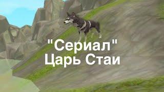 """""""СЕРИАЛ"""" ЦАРЬ СТАИ 1 СЕЗОН 1 СЕРИЯ"""