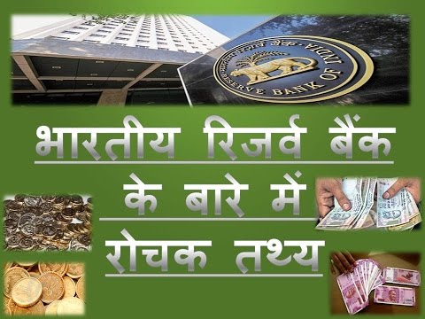 भारतीय रिजर्व बैंक के बारे में रोचक तथ्य Amazing Facts about Reserve Bank of India (RBI) in Hindi