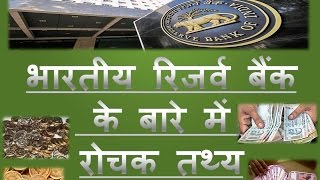 भारतीय रिजर्व बैंक के बारे में रोचक तथ्य Amazing Facts about Reserve Bank of India (RBI) in Hindi