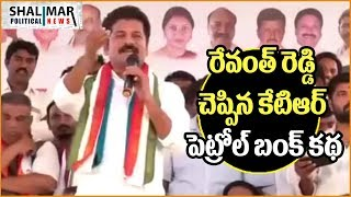 Revanth Reddy Funny Comments on KTR || Shalimar Political News