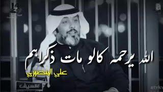 الشاعر علي المنصوري | شاهدو بكاء المذيعة الكويتة على قصيدة (مانسيناهم) 💔