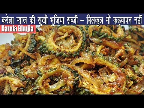 इस तरीके से बनायें करेले की सब्जी तो कड़वा नहीं लगेगा | Karele ki Sabzi Recipe in Hindi |Karela fry