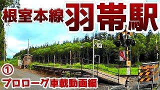 根室本線K25『羽帯駅』①プロローグ車載動画編