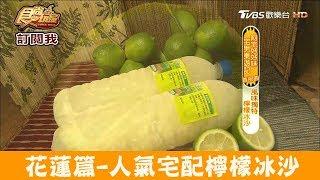 【花蓮】夏日宅配冠軍「佳興冰菓室」一喝上癮檸檬冰沙!食尚玩家